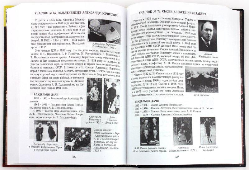 Иллюстрация 1 из 7 для Наша Николина гора: Книга первая | Лабиринт - книги. Источник: Лабиринт