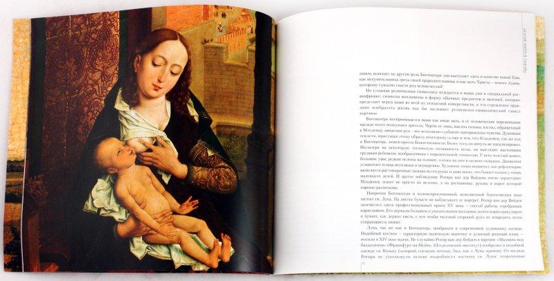 Иллюстрация 1 из 20 для Рогир ван дер Вейден. Св. Лука, рисующий Богоматерь - Николай Никулин | Лабиринт - книги. Источник: Лабиринт