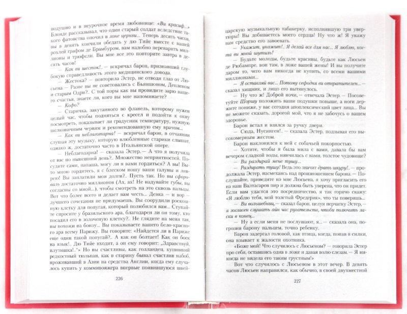 Иллюстрация 1 из 15 для Блеск и нищета куртизанок - Оноре Бальзак | Лабиринт - книги. Источник: Лабиринт