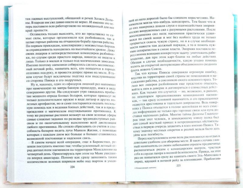 Иллюстрация 1 из 7 для Невменяемый скиталец - Юрий Иванович | Лабиринт - книги. Источник: Лабиринт