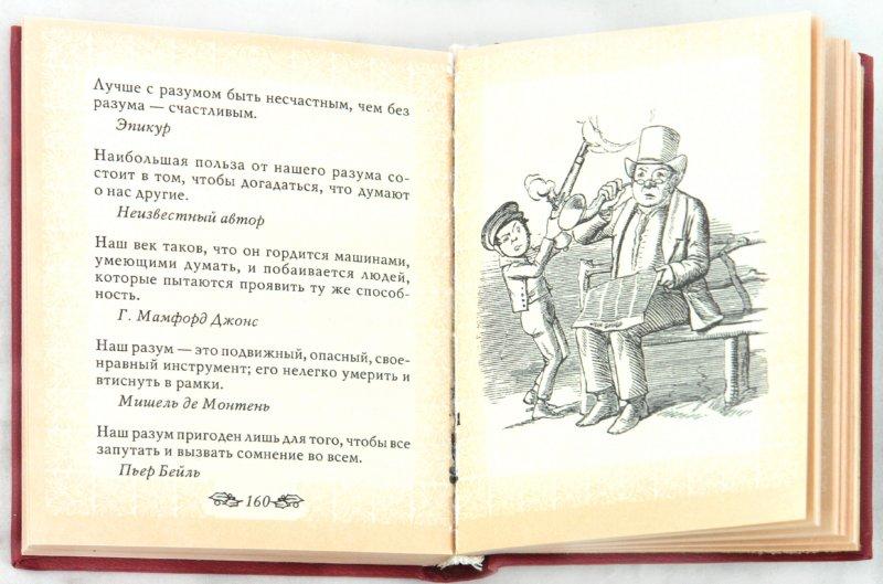 Иллюстрация 1 из 5 для Афоризмы. Страна дураков | Лабиринт - книги. Источник: Лабиринт