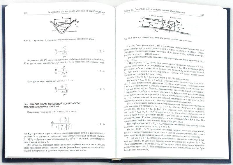 Иллюстрация 1 из 7 для Гидравлика систем водоснабжения и водоотведения - Скворцов, Долгачев, Викулин, Викулина | Лабиринт - книги. Источник: Лабиринт