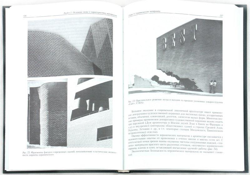 Иллюстрация 1 из 42 для Архитектурное материаловедение - Владимир Байер | Лабиринт - книги. Источник: Лабиринт
