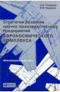 Скачать Баранов Стратегии развития научно-производственных Альпина В данном издании рассматриваются бесплатно
