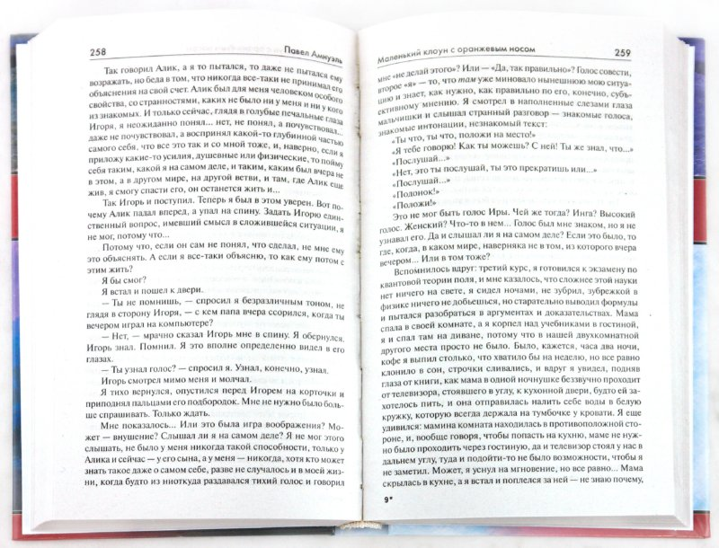 Иллюстрация 1 из 4 для Фантастика 2009: Выпуск 2. Змеи Хроноса - Н. Науменко | Лабиринт - книги. Источник: Лабиринт