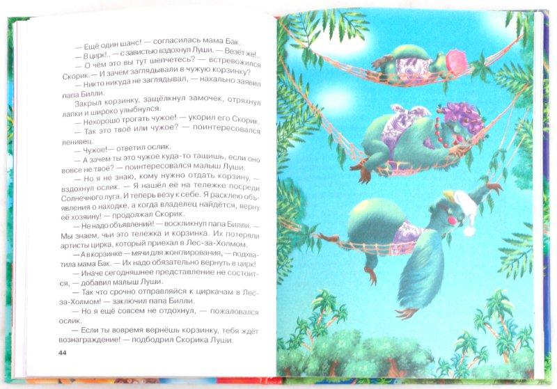 Иллюстрация 1 из 32 для Не будите спящего ленивца! - Татьяна Олина | Лабиринт - книги. Источник: Лабиринт