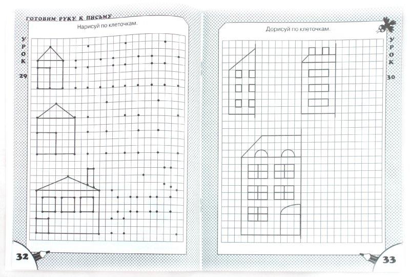 Иллюстрация 1 из 5 для 60 уроков для подготовки руки к письму - Валентина Полушкина | Лабиринт - книги. Источник: Лабиринт