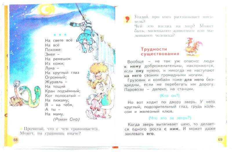 Иллюстрация 1 из 16 для Литературное чтение. 1 класс: Учебник - Виктория Свиридова | Лабиринт - книги. Источник: Лабиринт