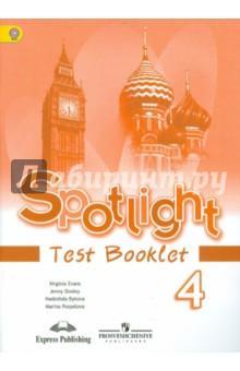 Книга Английский язык Английский в фокусе класс Контрольные  Английский в фокусе 4 класс Контрольные задания