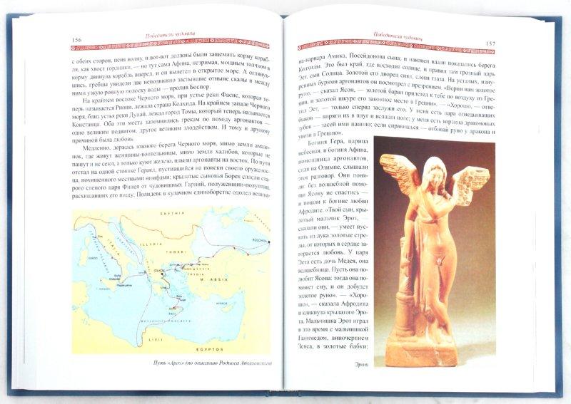 Иллюстрация 1 из 43 для Занимательная мифология. Сказания Древней Греции - Михаил Гаспаров | Лабиринт - книги. Источник: Лабиринт