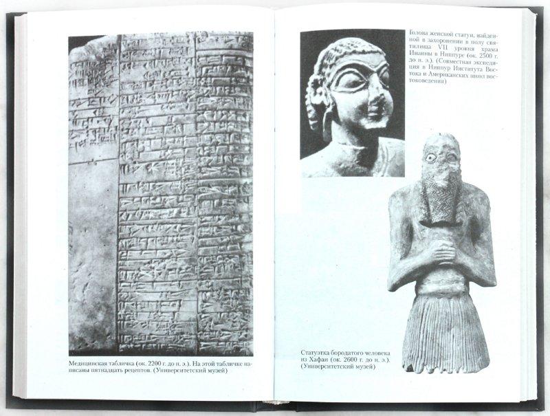 Иллюстрация 1 из 37 для Шумеры. Первая цивилизация на Земле - Самюэль Крамер | Лабиринт - книги. Источник: Лабиринт