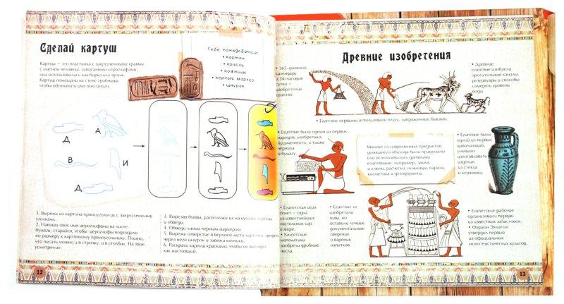 Иллюстрация 1 из 4 для Египетская мумия | Лабиринт - книги. Источник: Лабиринт