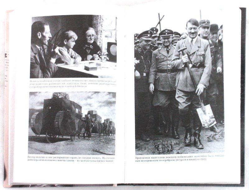 Иллюстрация 1 из 9 для Вторая мировая. Случайная война - Леонид Млечин | Лабиринт - книги. Источник: Лабиринт