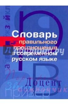 Словарь правильного произношения в современном русском языке