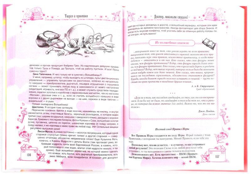 Иллюстрация 1 из 4 для Все, все, все в твоих руках! ОК'сЮМОРон - Большая игра - Мусса Лисси | Лабиринт - книги. Источник: Лабиринт