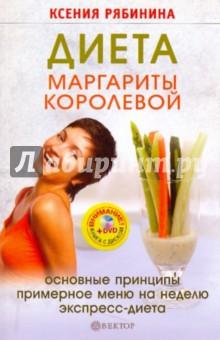 Диета Маргариты Королевой: гарантированный результат от 10 килограммов и больше (+DVD)