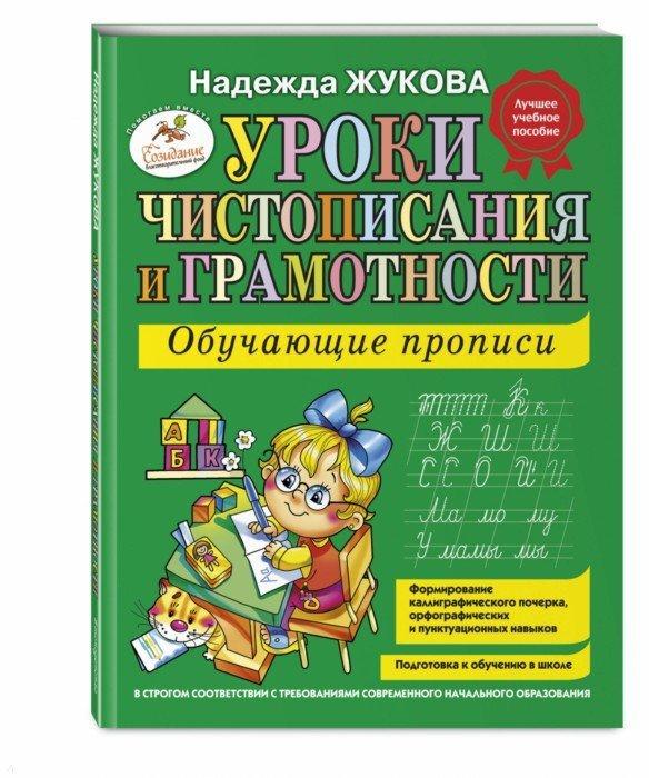 Иллюстрация 1 из 26 для Уроки чистописания и грамотности: Обучающие прописи - Надежда Жукова | Лабиринт - книги. Источник: Лабиринт