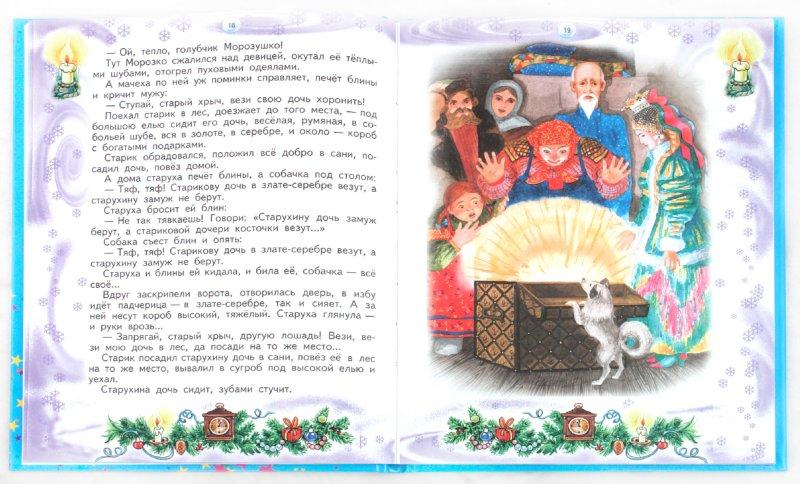 Иллюстрация 1 из 9 для Новогодние сказки | Лабиринт - книги. Источник: Лабиринт