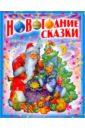 Новогодние сказки зимние сказки сборник мультфильмов blu ray