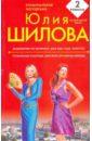Шилова Юлия Витальевна Знакомство по Интернету, или Жду, ищу, охочусь. Утомленные счастьем, Моя случайная любовь