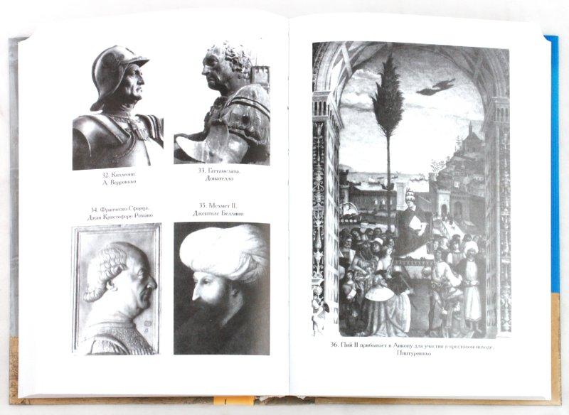 Иллюстрация 1 из 19 для История Венецианской республики - Джон Норвич | Лабиринт - книги. Источник: Лабиринт