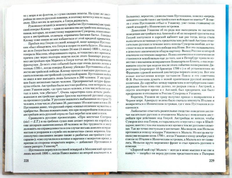 Иллюстрация 1 из 12 для Российский флот в Средиземноморье - Евгений Тарле | Лабиринт - книги. Источник: Лабиринт