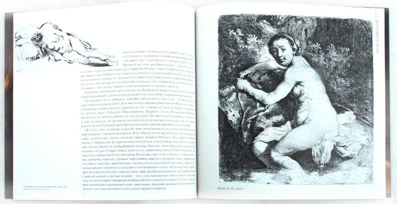 Иллюстрация 1 из 14 для Рембрандт Харменс ван Рейн. Даная | Лабиринт - книги. Источник: Лабиринт