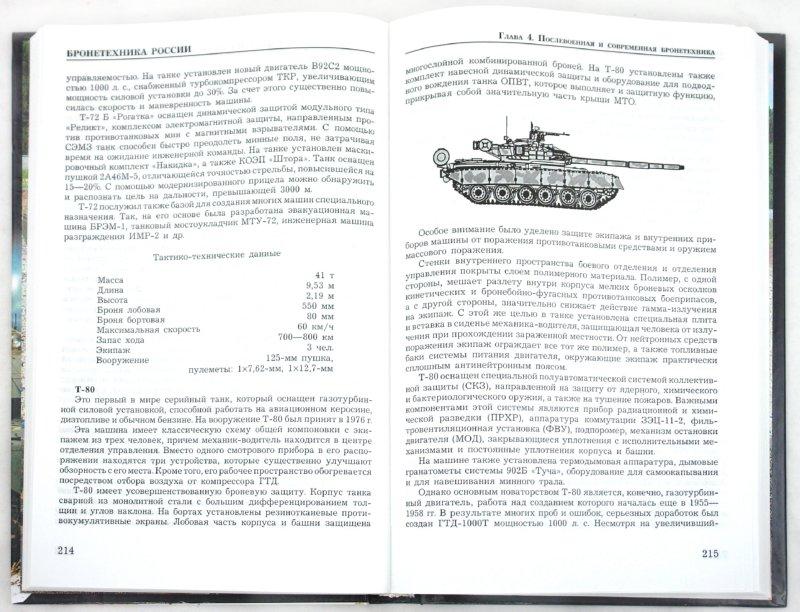 Иллюстрация 1 из 8 для Бронетехника России - Федор Рыков | Лабиринт - книги. Источник: Лабиринт