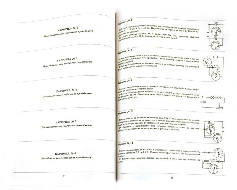 Конспекты по физике к пораграфам 8класс перышкин