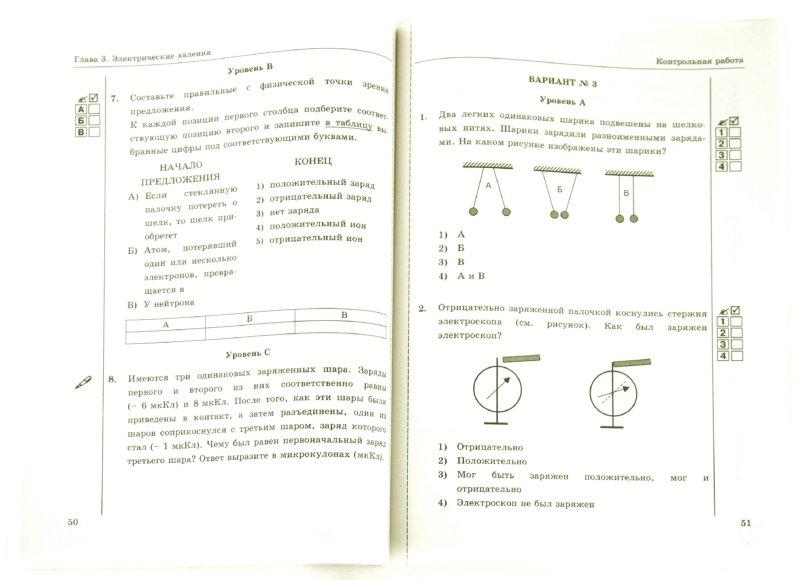 Иллюстрация из для Контрольные и самостоятельные работы по  Первая иллюстрация к книге Контрольные и самостоятельные работы по физике 8 класс к учебнику А В Перышкина Физика 8 класс Ольга Громцева