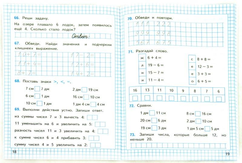 Клас математике тетрадь4 решебник пичатноя по