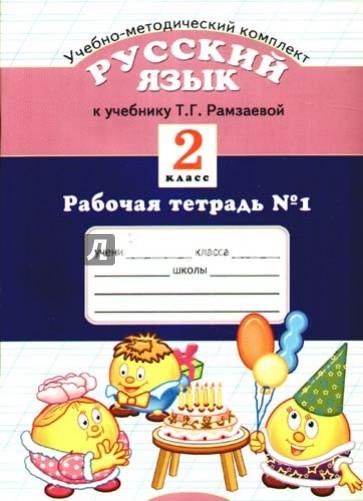 Гдз По Русскому Языку К Учебнику Рамзаевой Рабочая Тетрадь Курниковой