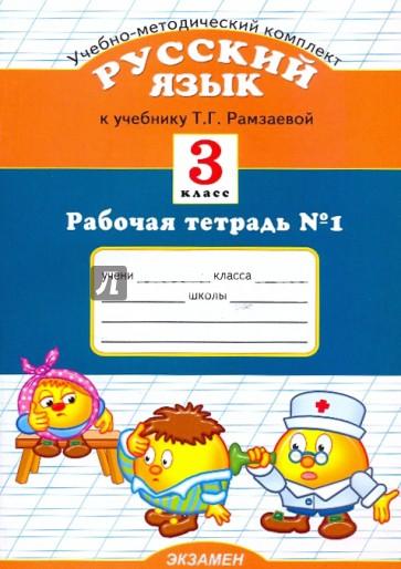 Тетрадь курникова по русскому 3 рабочая решебник класс