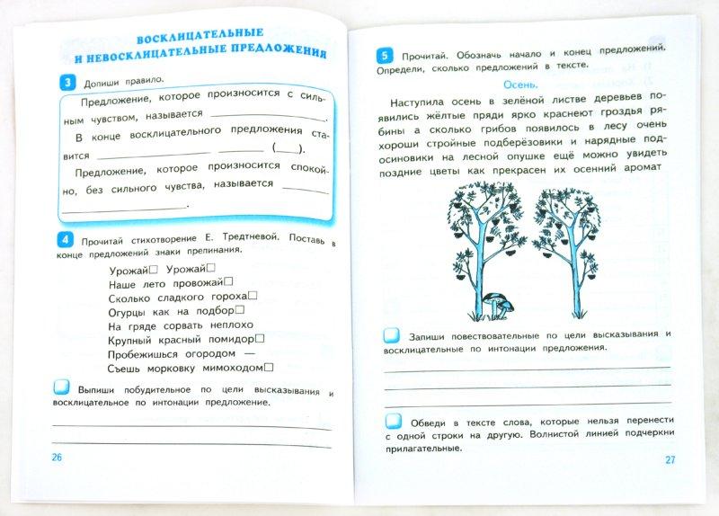 Скачать елена курникова: рабочая тетрадь 1 по русскому языку 3 класс к учебнику т г рамзаевой русский язык 3 класс