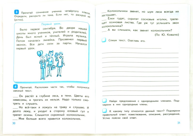 Тетрадь рабочая гдз 4 ответы башкирскому класс языку по давлетшина