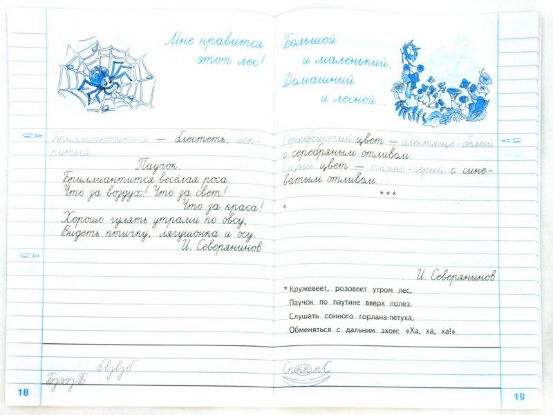 Иллюстрация 1 из 25 для Чистописание: рабочая тетрадь № 2. 4 класс. ФГОС - Тамара Игнатьева | Лабиринт - книги. Источник: Лабиринт