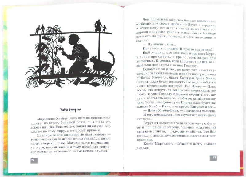 Иллюстрация 1 из 6 для Марселино Хлеб-и-Вино. Большое путешествие Марселино - Хосе Санчес-Сильва | Лабиринт - книги. Источник: Лабиринт