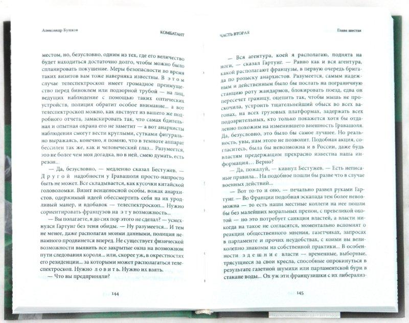 Иллюстрация 1 из 7 для Комбатант - Александр Бушков | Лабиринт - книги. Источник: Лабиринт