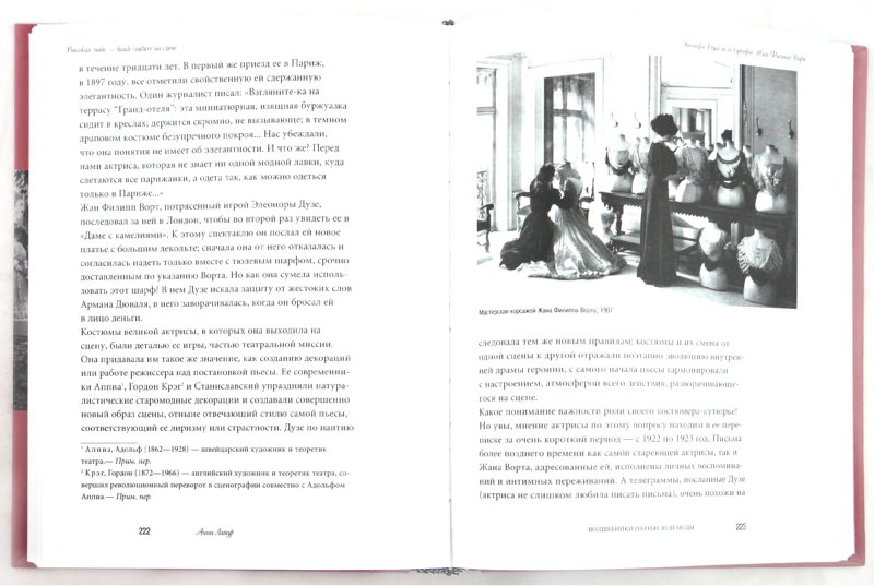 Иллюстрация 1 из 34 для Волшебники парижской моды - Анни Латур | Лабиринт - книги. Источник: Лабиринт