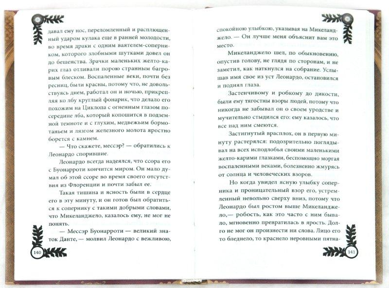 Иллюстрация 1 из 14 для Леонардо да Винчи и Монна Лиза. Портрет чужой жены - Ольга Кувшинникова | Лабиринт - книги. Источник: Лабиринт