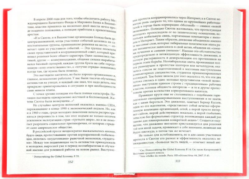 Иллюстрация 1 из 8 для Политология революции - Борис Кагарлицкий | Лабиринт - книги. Источник: Лабиринт