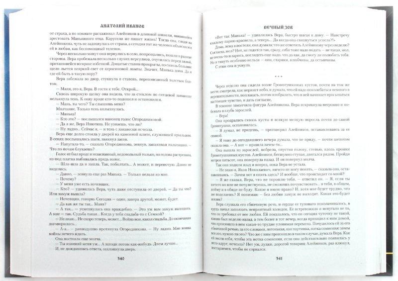 Иллюстрация 1 из 13 для Вечный зов. В 2-х томах. Том 1 - Анатолий Иванов | Лабиринт - книги. Источник: Лабиринт