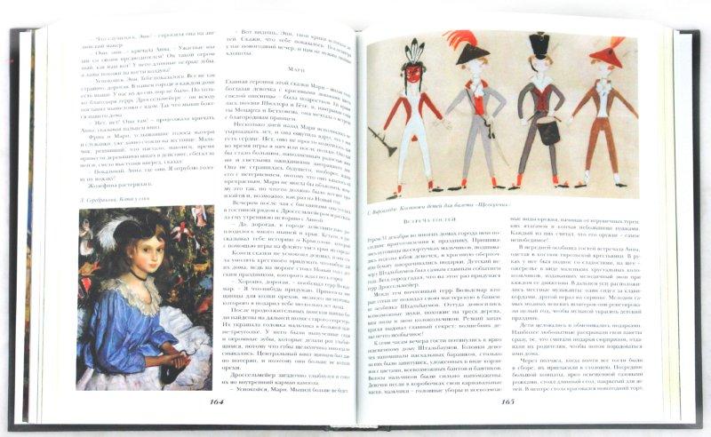 Иллюстрация 1 из 36 для Жар-птица. Балетные сказки и легенды - Светлана Дубкова | Лабиринт - книги. Источник: Лабиринт
