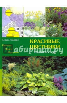 Красивые цветники в вашем саду