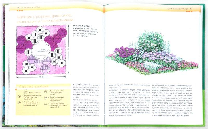 Иллюстрация 1 из 36 для Красивые цветники в вашем саду - Хельга Гроппер | Лабиринт - книги. Источник: Лабиринт