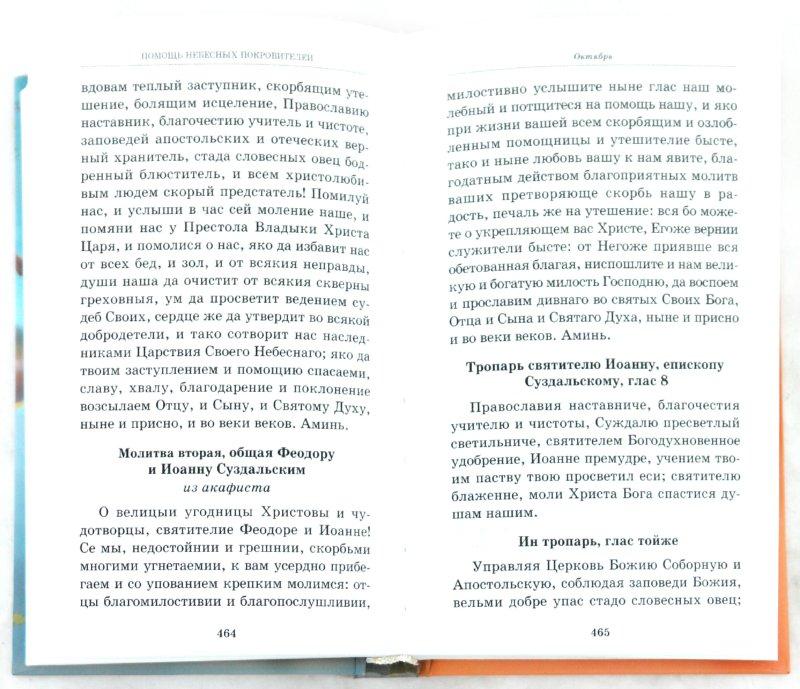 Иллюстрация 1 из 9 для Помощь небесных покровителей. Полный сборник молитв на каждый день года (осень) | Лабиринт - книги. Источник: Лабиринт