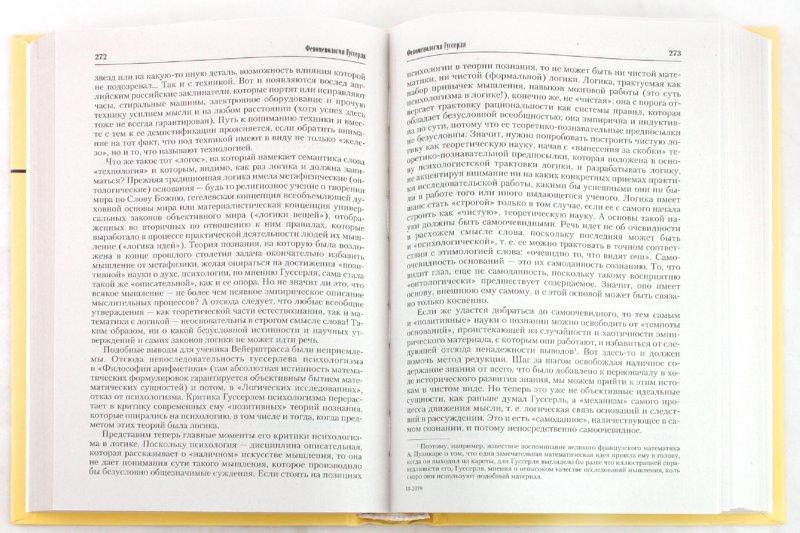 Иллюстрация 1 из 5 для Современная западная философия: учебное пособие - Анатолий Зотов | Лабиринт - книги. Источник: Лабиринт