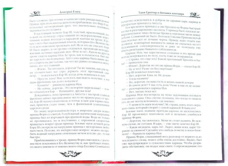 Иллюстрация 1 из 3 для Таня Гроттер и пенсне Ноя. Таня Гроттер и ботинки кентавра - Дмитрий Емец   Лабиринт - книги. Источник: Лабиринт