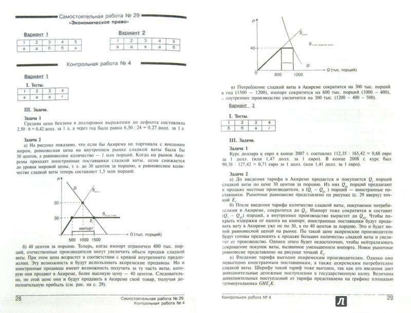Иллюстрация 1 из 12 для Решения самостоятельных и контрольных работ по экономике - Савицкая, Жданова | Лабиринт - книги. Источник: Лабиринт