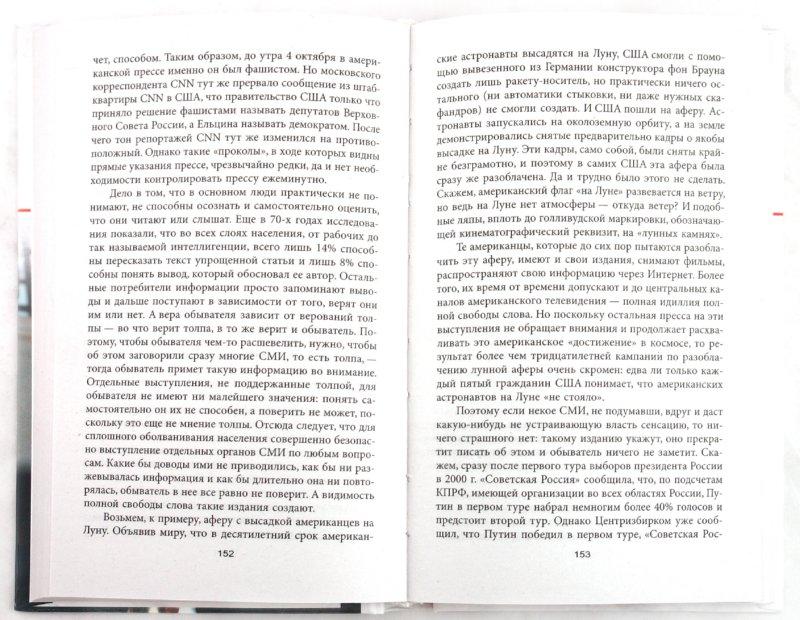 Иллюстрация 1 из 37 для Клон Ельцина, или Как разводят народы - Юрий Мухин | Лабиринт - книги. Источник: Лабиринт